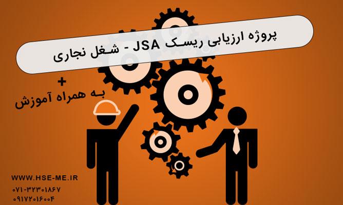 ارزیابی ریسک JSA