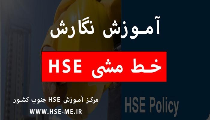 خط مشی HSE