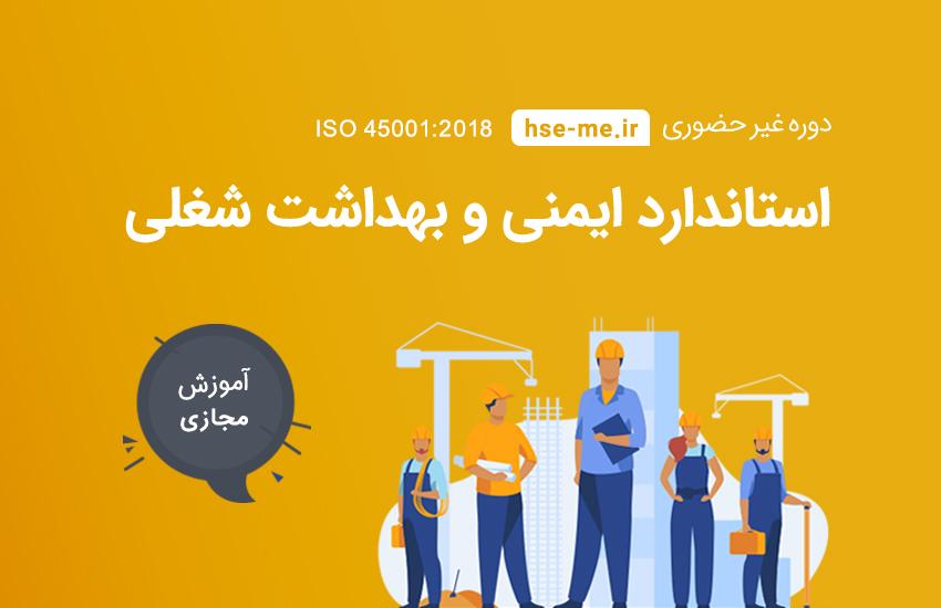 دوره ISO 45001:2018 - استاندارد ایمنی و بهداشت شغلی