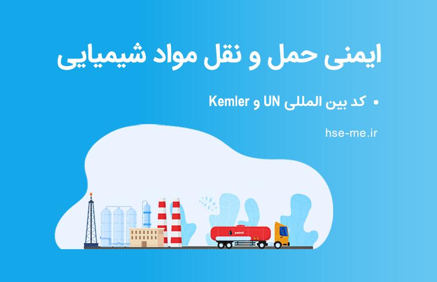 ایمنی حمل و نقل مواد شیمیایی - کد بین المللی UN