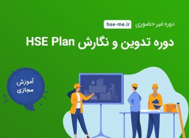 دوره تدوین و نگارش HSE Plan